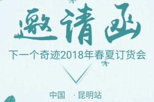 下一个奇迹龙8国际娱乐官网2018春夏订货会将在云南举行