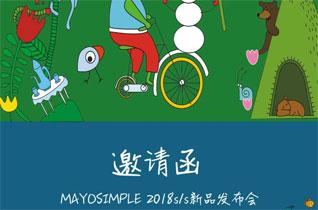 MAYOSIMPLE五月童品2018年春夏新品发布会即将来袭