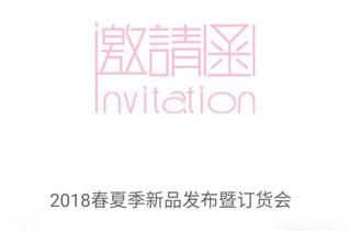 ceicei熙熙童装2018春夏新品发布会暨订货会即将开启
