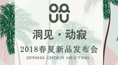 优仔优妹龙8国际娱乐官网2018春夏新品订货会-重庆站