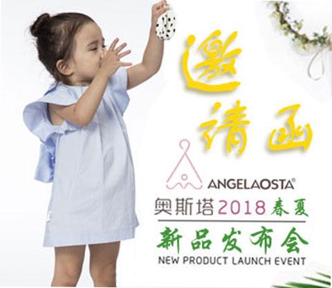 Angel aosta奥斯塔2018春夏新品订货会即将开启