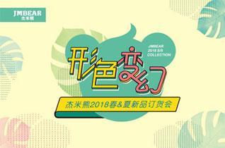 """杰米熊龙8国际娱乐官网2018春夏新品订货会之""""形色变幻"""""""