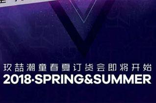 玖喆品牌龙8国际娱乐官网2018年巡回订货会即将开始