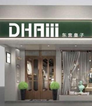 DHAiii东宫皇子品牌童装湖北孝感新店即将开业 盛惠出击