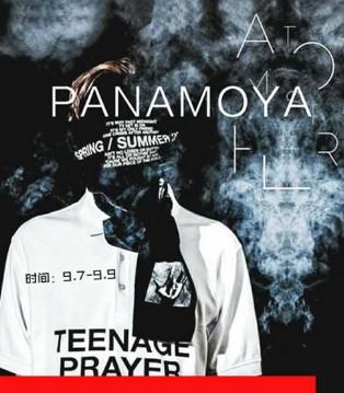 PANAM0YA帕纳摩亚2018年春夏订货会即将来袭