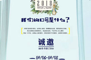 1001夜龙8国际娱乐官网2018年春夏新品订货会即将开启