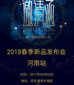 BB.T2018春季新品发布会将在河南隆重举行