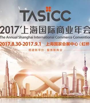 金果果童装参展上海国际商业年会 为童装零售行业拓展新思路