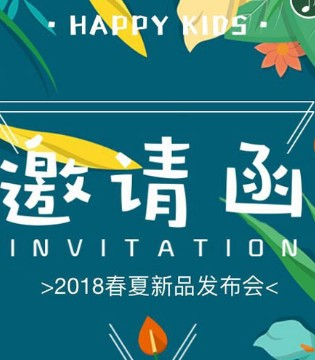 HAPPY KIDS 2018春夏新品发布会9月23日与您相约杭州