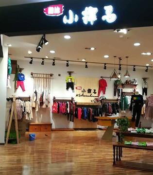 酷比小捍马品牌童装强势入驻新疆百商广场 新店盛大开业