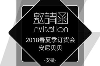 安尼贝贝龙8国际娱乐官网2018春夏订货会即将来袭