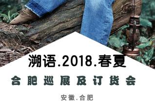 溯语2018年春夏新品巡展及订货会将在安徽举行