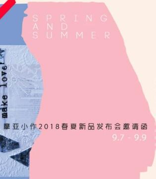 摩亚小作2018春夏新品发布会即将华丽揭幕