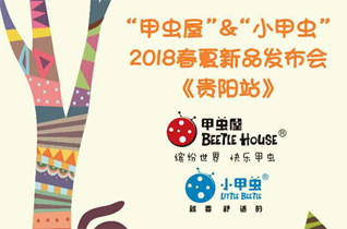 Beetle House甲虫屋品牌2018年春夏订货会-贵阳站
