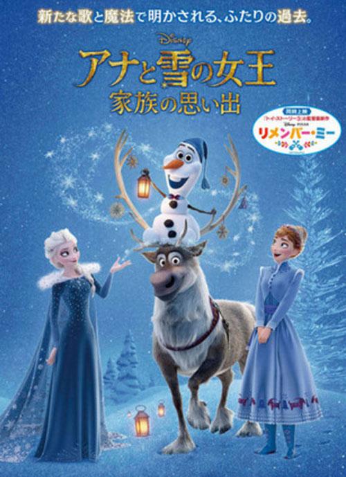 冰雪奇缘 衍生短片与—寻梦环游记 日文版海报公开