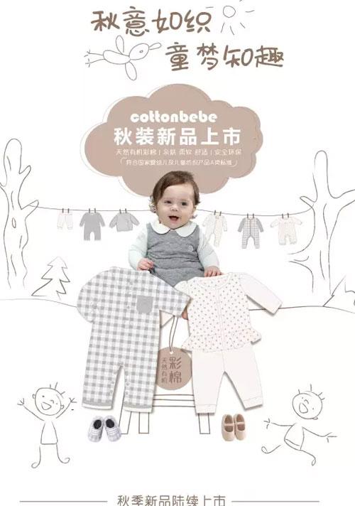 小棉童品牌秋季新品上市啦 秋意如织 童梦知趣