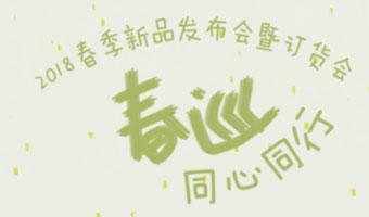 TGG.田果果2018春季新品发布会暨订货会邀请函