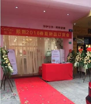 ceicei熙熙品牌广东站2018春夏新品订货会圆满成功