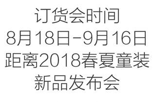 樱桃巧克力龙8国际娱乐官网2018春夏订货会即将开启