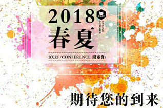 小资范品牌龙8国际娱乐官网2018年春夏订货会即将开启