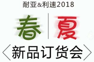 耐亚&利速龙8国际娱乐官网2018春夏订货会即将开启