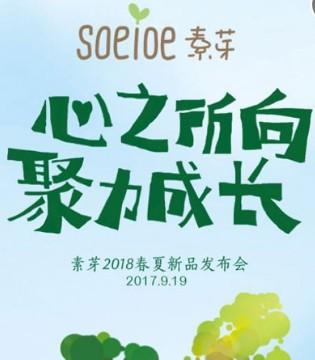 素芽2018春夏新品发布会9月19日与您相约贵阳