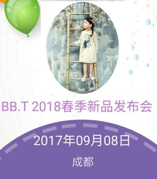 BB.T童装2018春季新品发布会将在成都隆重举行