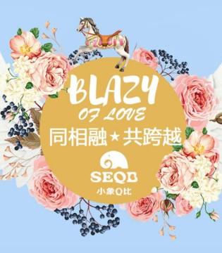 小象Q比童装2018春夏新品发布会即将开启