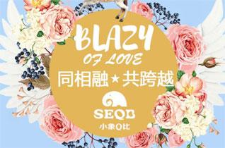 小象Q比龙8国际娱乐官网2018春夏新品发布会即将开启