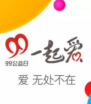 99公益日 与七波辉一同携爱出发 助力未来