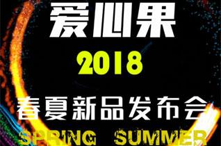 爱心果龙8国际娱乐官网2018春夏新品发布会即将华丽揭幕