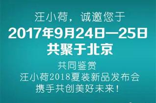 汪小荷龙8国际娱乐官网品牌2018夏装新品订货会 揭开神秘面纱