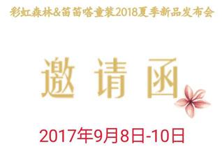 彩虹森林&笛笛嗒龙8国际娱乐官网2018春季新品发布会