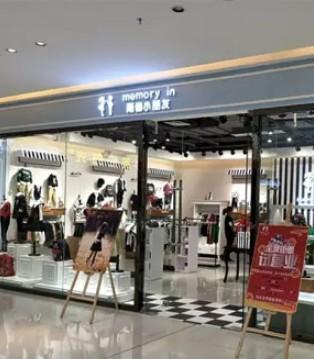 Memory in两个小朋友童装品牌 正式进驻桂林高新万达广场