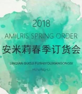 春之豫 AMILRIS安米莉童装新品发布会郑州站完美收官