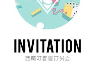西萌叮龙8国际娱乐官网2018春夏新品订货会即将来袭
