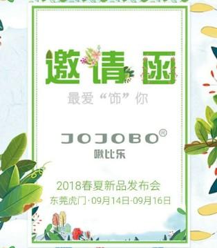 """JOJOBO啾比乐2018""""最爱饰你""""春夏新品发布会"""