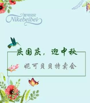庆国庆 迎中秋 妮可贝贝品牌童装特卖会火热进行中