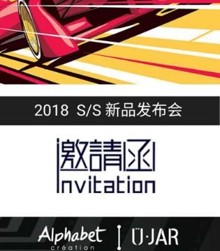 Alphabet&U-JAR 2018S/S新品发布会暨订货会