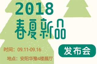 爱森乐龙8国际娱乐官网2018春夏新品发布会即将来临
