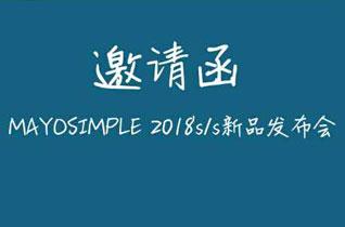 mayosimple五月童品童装品牌2018年春夏订货会
