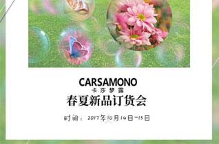 CARSAMONO卡莎梦露童装品牌2018春夏新品订货会