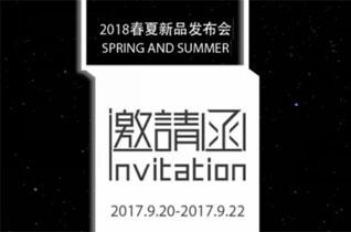 淘帝诚邀您来揭开2018春夏新品发布会的神秘面纱