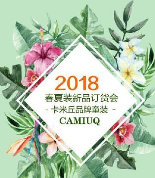 CAMIUQ卡米丘童装品牌2018春夏新品订货会