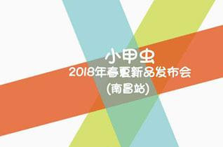 小甲虫龙8国际娱乐官网品牌2018年春夏发布会即将来袭