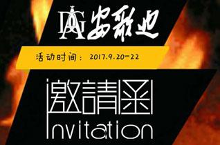 安歌迪品牌2018春夏新品龙8国际娱乐官网订货会即将开启