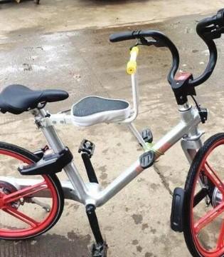 共享单车儿童座椅网上叫卖律师:出事需用户负责