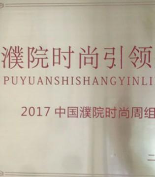史丘比SHIQIUBI品牌荣贺2017中国濮院时尚引领企业金奖