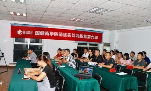 国健商学院销售实战训练营第九期在浙江杭州开营