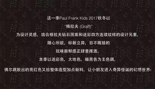 """百酷大嘴猴品牌童装秋冬""""GRAFF LOVE""""系列"""